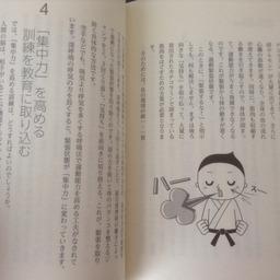 林成之著「素質と思考の「脳科学」で子どもは伸びる」(教育開発研究所)
