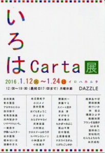 gallery DAZZLE「いろはCarta展」