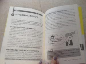 学陽書房「発達が気になる子の心に届く叱り方・ほめ方 小学校編」