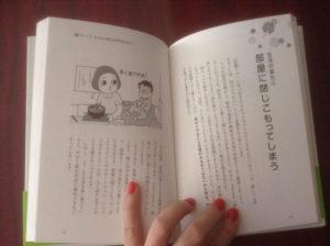 洋泉社「「受験うつ」からわが子を守る本」