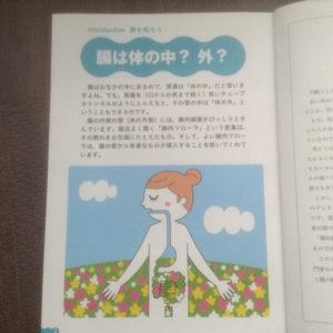 宝島社「腸すっきりで病気知らずの体づくり」