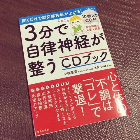 世界文化社「3分で自律神経が整うCDブック (別冊家庭画報)」
