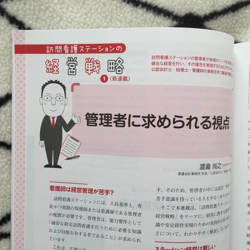 日本看護協会出版会「コミュニティケア」「訪問看護ステーションの経営戦略」
