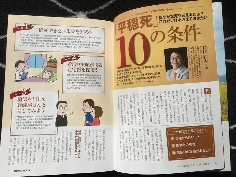 朝日新聞出版「さいごまで自宅で診てくれるいいお医者さん」