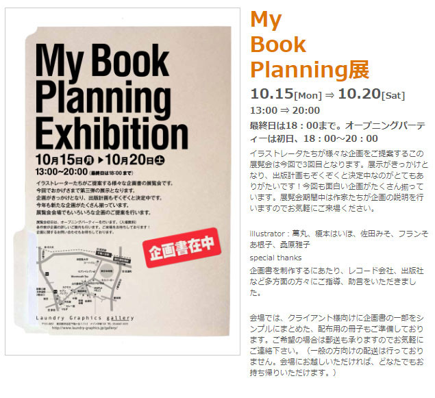 Laundry Graphics gallery「My Book Planning Exhibition」