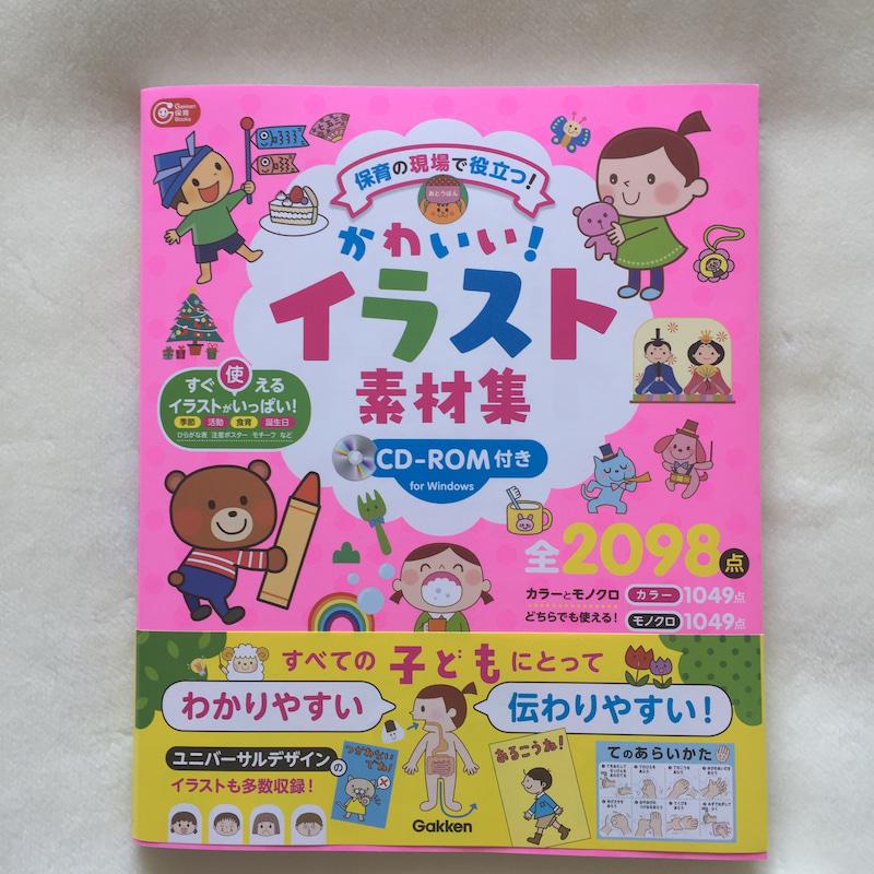 かわいい! イラスト素材集 CD-ROM付き (Gakken保育Books)
