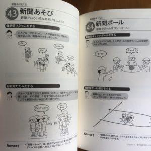 三好真史著「運動嫌いの子も楽しめる! 体力アップに効果絶大! 体育あそび101」(学陽書房)