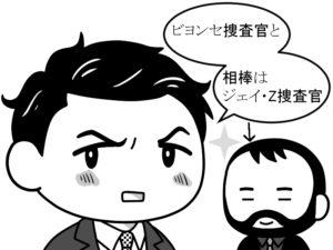 ビヨンセ捜査官とジェイ・Z捜査官