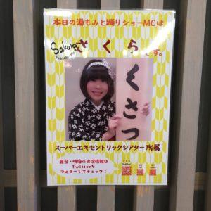 草津温泉熱の湯湯もみショーMCのお姉さん