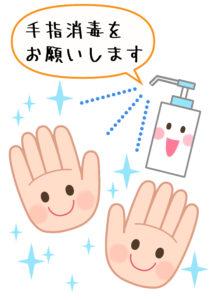 手指消毒ポスター文字あり