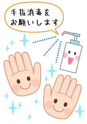 「手指消毒をお願いします」ポスターサムネイル