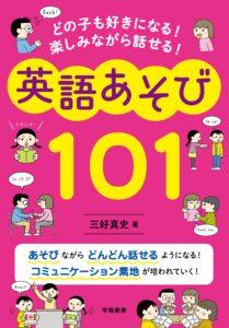 どの子も好きになる! 楽しみながら話せる! 英語あそび101 (三好真史)
