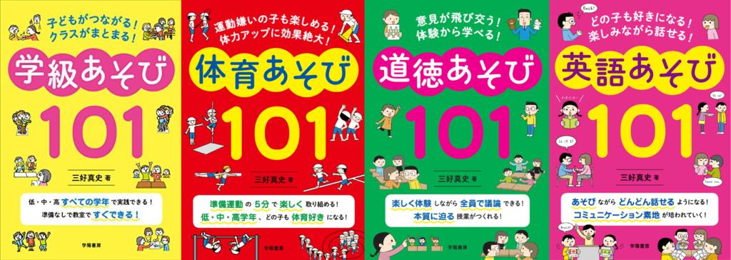 三好真史先生の「あそび101シリーズ}