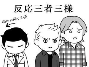 スーパーナチュラル13第21話