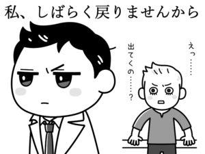 スーパーナチュラル シーズン15第3話
