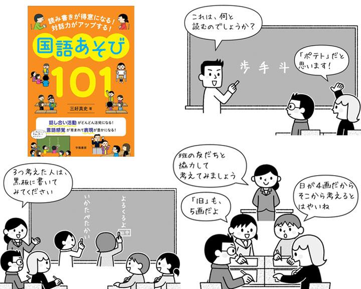 三好真史著「読み書きが得意になる!対話力がアップする!国語あそび101」(学陽書房)