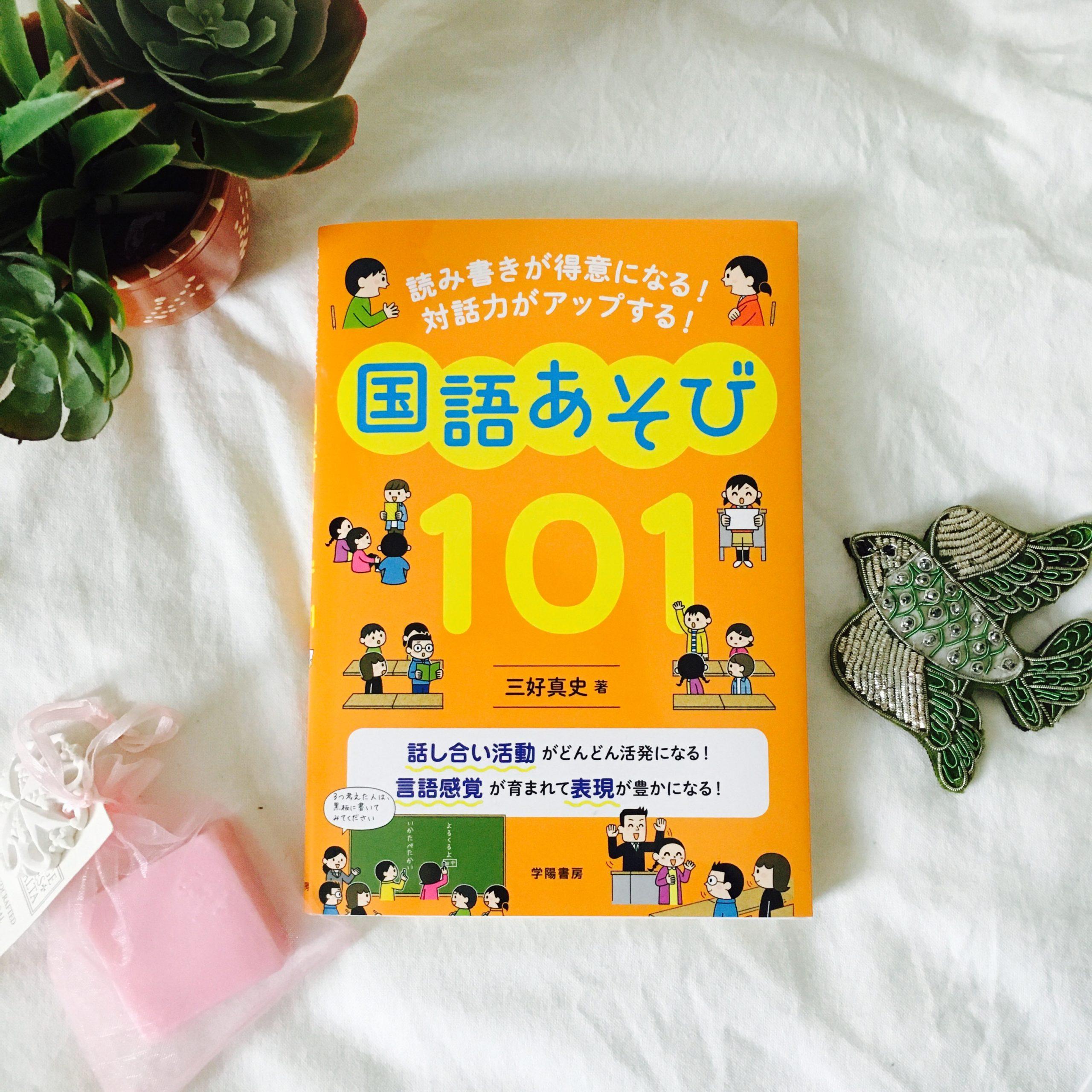三好真史著「読み書きが得意になる!対話力がアップする!国語あそび101」(学陽書房)表紙