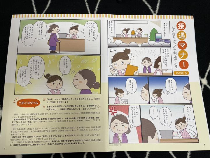 NICHI MEDICAL COMMUNICATIONわかばちゃんの接遇マナー