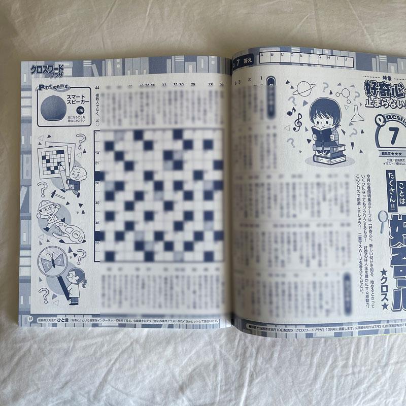 コスミック出版「クロスワードプラザ」